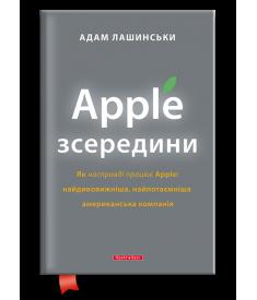 Apple зсередини..