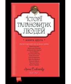 Історії талановитих людей. Книга 2..
