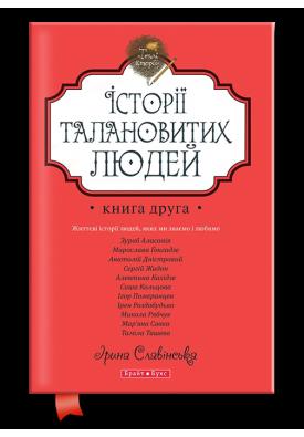 Історії талановитих людей. Книга 2