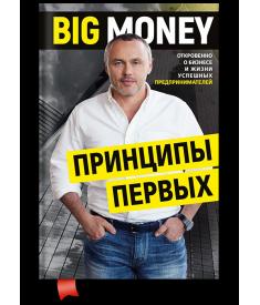 Big money. Принципы первых..
