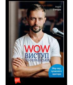 WOW-виступ по-українськи  share. Ноу-хау сучасного..