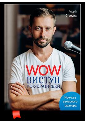 WOW-виступ по-українськи  share. Ноу-хау сучасного оратора