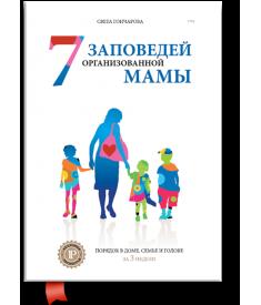 7 заповедей организованной мамы..