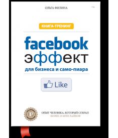 Фейсбук-эффект для бизнеса и самопиара