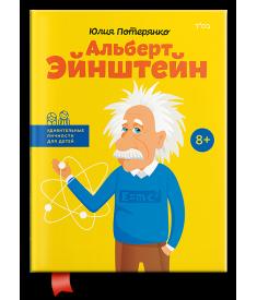 Альберт Эйнштейн. Удивительные личности для детей..