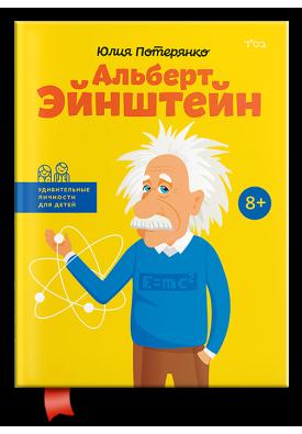 Альберт Эйнштейн. Удивительные личности для детей