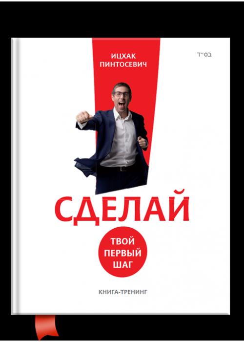 Скачать книгу твой первый бизнес