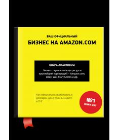 Ваш официальный бизнес на Amazon.com..