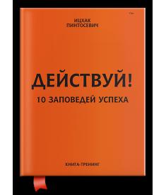 ДЕЙСТВУЙ! 10 Заповедей Успеха (м'яка обкладинка)..