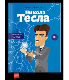Никола Тесла. Удивительные личности для детей..