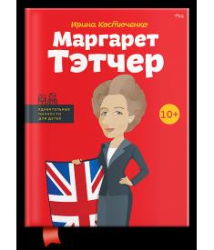Маргарет Тэтчер. Удивительные личности для детей