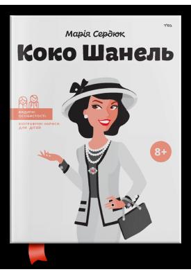 Коко Шанель. Видатні особистості для дітей