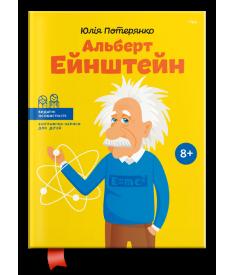 Альберт Ейнштейн. Видатні особистості для дітей