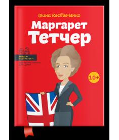 Маргарет Тетчер. Видатні особистості для дітей