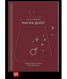 Магия денег. Прикладная книга для девушек..