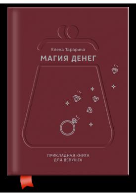 Магия денег. Прикладная книга для девушек