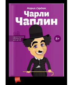 Чарли Чаплин. Удивительные личности для детей..