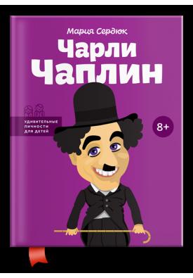 Чарли Чаплин. Удивительные личности для детей