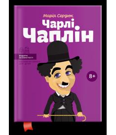 Чарлі Чаплін. Видатні особистості для дітей..