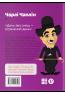 Чарлі Чаплін. Видатні особистості для дітей
