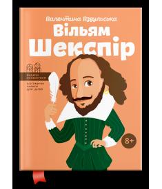 Вільям Шекспір. Видатні особистості для дітей..