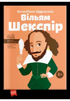 Вільям Шекспір. Видатні особистості для дітей