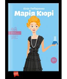 Марія Кюрі. Видатні особистості для дітей