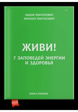 ЖИВИ! 7 заповедей энергии и здоровья (мягкая обложка)