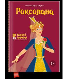 Роксолана. Видатні українці