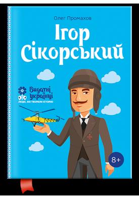 Ігор Сікорський. Видатні українці