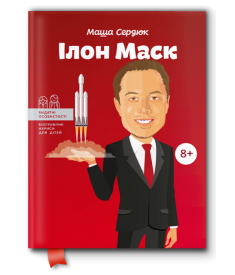 Ілон Маск. Видатні особистості для дітей (м'яка обкладинка)