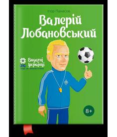 Валерій Лобановський. Видатні українці (м'яка обкл..
