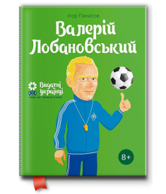 Валерій Лобановський. Видатні українці (мягкая обл..