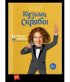 Кузьма Скрябін. Видатні українці (мягкая обложка)..