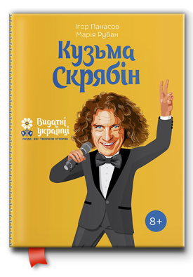 Кузьма Скрябін. Видатні українці