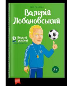 Валерій Лобановський. Видатні українці (тверда пал..