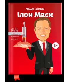 Ілон Маск. Видатні особистості для дітей (тверда палітурка)