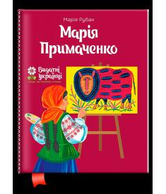 Марія Примаченко. Видатні українці..