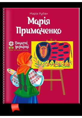 Марія Примаченко. Видатні українці