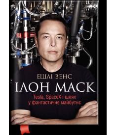 Ілон Маск. Tesla, SpaceX і шлях у фантастичне майб..