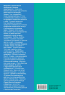 50 лучших книг в инфографике. Инструменты личной эффективности
