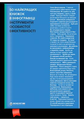 50 найкращих книжок в інфографіці. Інструменти особистої ефективності