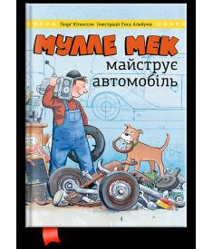 Мулле Мек майструє автомобіль..