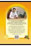 Здоровье ребенка и здравый смысл его родственников (мягкая обложка)