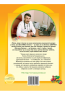 Здоров'я дитини і здоровий глузд її родичів (мягкая обложка)