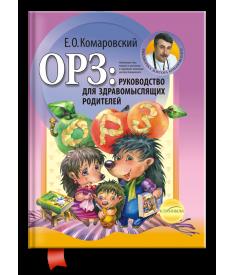 ОРЗ: Руководство для здравомыслящих родителей (твё..