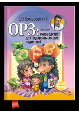 ОРЗ: Руководство для здравомыслящих родителей (твёрдая обложка)
