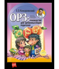 ОРЗ: Руководство для здравомыслящих родителей (м'яка обкладинка)