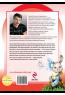 Неотложная помощь. Справочник здравомыслящих родителей. Часть вторая (твёрдая обложка)