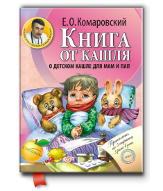 Книга от кашля..